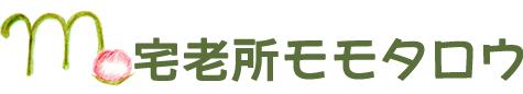 宅老所モモタロウ(久留米市デイサービス、居宅介護支援)