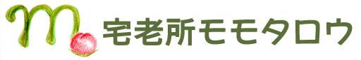 宅老所モモタロウ(あらき)スタジオアニモデイサービス|久留米市|楽しみ探しモモタロウロゴ